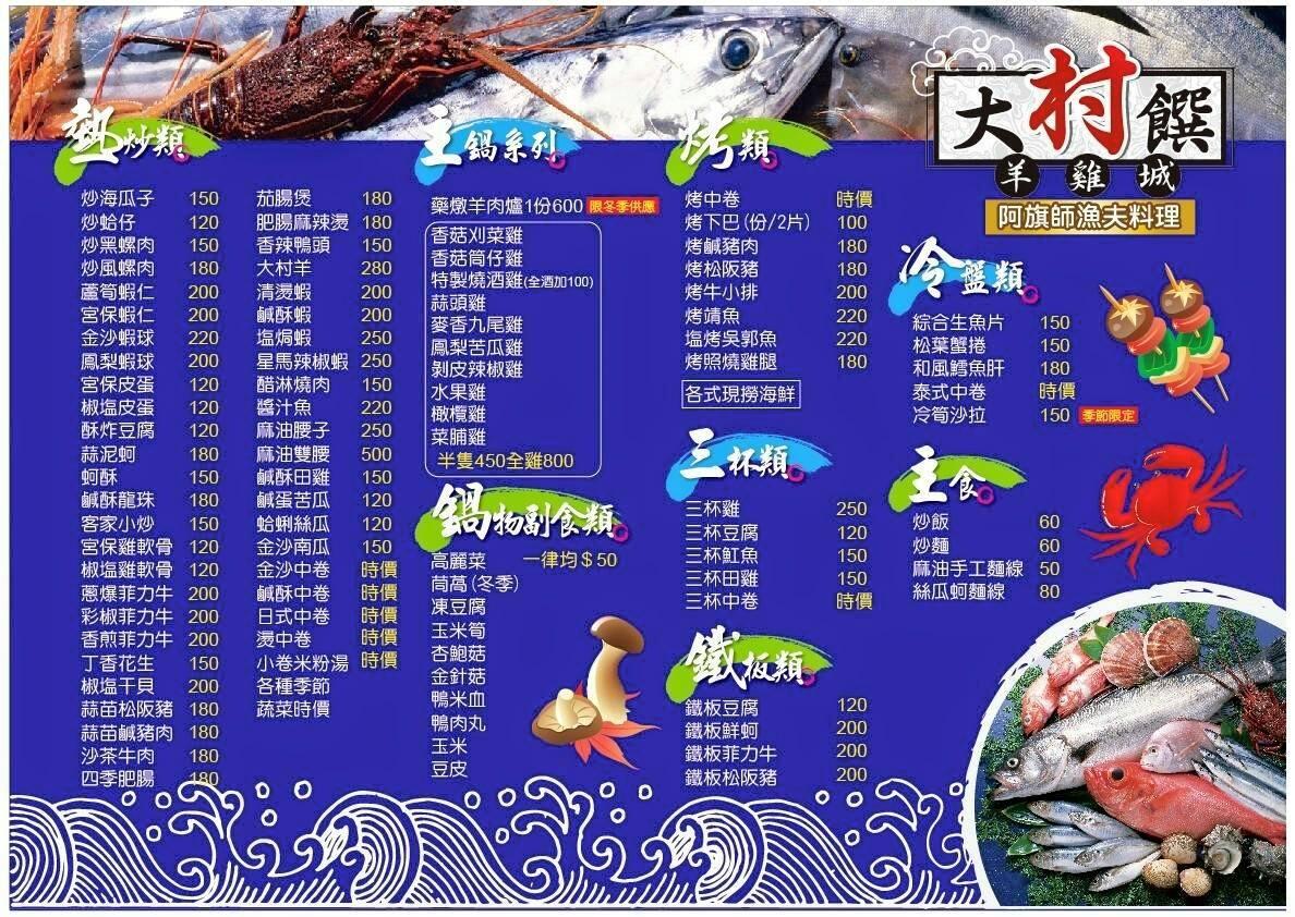 漁港阿旗師‧漁夫料理-大村饌